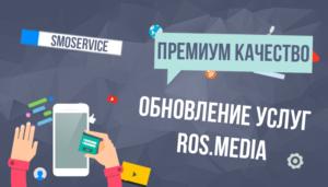 Продвижение сайтов с помощью SMO оптимизации основано на донесении определенного рекламного сообщения до пользователей.