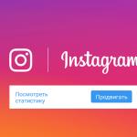 Основные правила продвижения страниц в Instagram