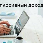 Как создать пассивный доход: несколько проверенных способов